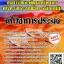 สรุปแนวข้อสอบ นักวิชาการประมง ศูนย์วิจัยและพัฒนาทรัพยากรทางทะเลและชายฝั่งทะเลอันดามัน thumbnail 1