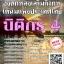 สรุปแนวข้อสอบ นิติกร4 องค์การส่งเสริมกิจการโคนมแห่งประเทศไทย thumbnail 1