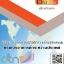 แนวข้อสอบ นักวิชาการพาณิชย์ปฏิบัติการ ด้านสนับสนุน กรมเจรจาการค้าระหว่างประเทศ thumbnail 1