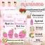 สบู่มาร์คสตรอ by sumanee (Strawberry Mask Soap) ราคาส่งโทร 096-7914965 thumbnail 7