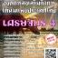 สรุปแนวข้อสอบ เศรษฐกร4 องค์การส่งเสริมกิจการโคนมแห่งประเทศไทย thumbnail 1