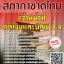 สรุปแนวข้อสอบ เจ้าหน้าที่การเงินและบัญชี1-4 สภากาชาดไทย พร้อมเฉลย