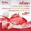 คอลลาเจน เกรดพรีเมียม Ruby collagen 15 ซอง thumbnail 3