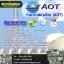 เก็งแนวข้อสอบนักประชาสัมพันธ์ ทอท. ท่าอากาศยานไทย (AOT) thumbnail 1