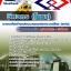 แนวข้อสอบวิศวกรโยธา รฟม. การรถไฟฟ้าขนส่งมวลชนแห่งประเทศไทย[พร้อมเฉลย] thumbnail 1