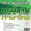 สรุปแนวข้อสอบ ครูผู้ช่วยภาษาไทย กศจ.พิษณุโลก พร้อมเฉลย
