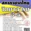 สรุปแนวข้อสอบ วิทยาจารย์3-5 สภากาชาดไทย พร้อมเฉลย