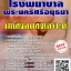 สรุปแนวข้อสอบ นักสังคมสงเคราะห์ โรงพยาบาลพระนครศรีอยุธยา thumbnail 1