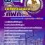 แนวข้อสอบการไฟฟ้าส่วนภูมิภาค กฟภ. [พร้อมเฉลย] thumbnail 1