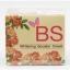 ครีม BS Skincare ผลิตภัณฑ์บำรุงผิวหน้า/ช่วยลดจุดด่างดำช่วยทำให้ผิวหน้าขาว กระจ่างใส thumbnail 4