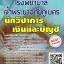 สรุปแนวข้อสอบ นักวิชาการเงินและบัญชี โรงพยาบาลเจ้าพระยาอภัยภูเบศร thumbnail 1