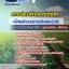 แนวข้อสอบเจ้าพนักงานการเงินและบัญชี กรมส่งเสริมการเกษตร [พร้อมเฉลย] thumbnail 1
