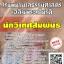 สรุปแนวข้อสอบ นักวิเทศสัมพันธ์ โรงพยาบาลธรรมศาสตร์เฉลิมพระเกียรติ thumbnail 1