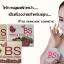 ครีม BS Skincare ผลิตภัณฑ์บำรุงผิวหน้า/ช่วยลดจุดด่างดำช่วยทำให้ผิวหน้าขาว กระจ่างใส thumbnail 2