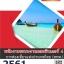 แนวข้อสอบ พนักงานระบบงานคอมพิวเตอร์ 4 การท่องเที่ยวแห่งประเทศไทย (ททท.) thumbnail 1