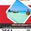 แนวข้อสอบ พนักงานสารสนเทศ 3 การท่องเที่ยวแห่งประเทศไทย (ททท.) thumbnail 1