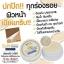 กันแดดริต้า RITA SUN SMOOTH PERFECTCREAMSPF50 PA+++ , thumbnail 10
