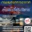 สรุปแนวข้อสอบ เจ้าหน้าที่สันทัดงาน กรมแพทย์ทหารอากาศ thumbnail 1