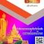 แนวข้อสอบ แพทย์แผนไทย สำนักงานสาธารณสุขจังหวัดร้อยเอ็ด thumbnail 1