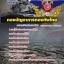 แนวข้อสอบกองบัญชาการกองทัพไทย [พร้อมเฉลย] thumbnail 1