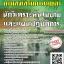 สรุปแนวข้อสอบ นักวิเคราะห์นโยบายและแผนปฏิบัติการ กรมส่งเสริมการเกษตร thumbnail 1