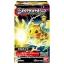 Pikachu ของแท้ JP - Pokemon Special Attacks Bandai [โมเดลโปเกมอน] thumbnail 4