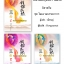 เพชรยอดขุนพล 3 เล่มจบ โฉมนางบรรณาการ ปกอ่อน / เฉียนลู่ แต่ง, hongsamut แปล thumbnail 1