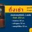 ถั่งเช่า ม.เกษตรศาสตร์ cordythai คอร์ดี้ไทย thumbnail 5