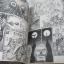 ล่าปักษาพญายม เล่มเดียวจบ Fujita Hazuhiro เขียน thumbnail 2