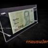 กรอบใส่ธนบัตร 20, 50, 100, 500, 1000 บาท (แบบแม่เหล็กประกบ)