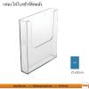 กล่องโบรชัวร์ติดผนัง A4 (21x30cm.)