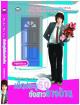 เปิดประตูรักทักสาวข้างบ้าน My Girl Next Door โดย MiniMink