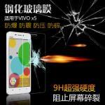 ฟิล์มกระจกนิรภัยเมมเบรนกันรอยขูดขีดกันน้ำ 9H HD 2.5D ขอบโค้ง สำหรับ Vivo X5 แบบที่1