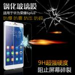 ฟิล์มกระจกนิรภัยเมมเบรนกันรอยขูดขีดกันน้ำ 9H HD 2.5D ขอบโค้ง สำหรับ Huawei Honor 6 Plus แบบที่1