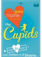 the Cupids บริษัทรักอุตลุด : ลูบคมกามเทพ