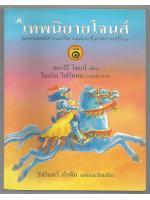 Fairy Tales Fantatic Stories เทพนิยายโจนส์ เล่ม 1 / เทอร์รี โจนส์