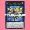 SHVI-JP053 : Raidraptor - Ultimate Falcon / Raid Raptors - Ultimate Falcon (Super Rare)