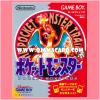 Pokémon Red Version for Nintendo Game Boy Game Cartridge Only (JP) 95%
