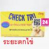 Check Tru Test LH OvulationTest ชุดทดสอบหาระยะเวลาไข่ตกแบบจุ่ม ที่ตรวจการตกไข่ 5 ชิ้นในแพค+ที่ตรวจครรภ์ ฟรี 1 ชิ้น ในแพค ราคาพิเศษ