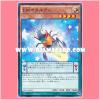 SHVI-JP005 : Performapal Fireflux / Entermate Fireflux (Common)