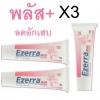 Ezerra Plus Cream 30 G (แพค 3 หลอดหลอดละ 10กรัม) (เฉลี่ยหลอดละ 216 บาท) สำหรับผื่นแพ้ที่มีอาการอักเสบ มีรอยแดงตามผิวหนัง แห้งคัน เป็นขุยลอก เนื้อครีมเข้มข้นแต่อ่อนโยนช่วยลดอาการคันและรักษาอาการติดสเตียรอยด์ เด็กและผู้ใหญ่ใช้ได้ และกระตุ้นภูมิให้แข็งแรง
