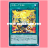 "TRC1-JP044 : Fire Formation - Tenki / Flame Dance - ""Tenki"" (Super Rare)"