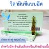 V-C injection วี-ซี ชนิดฉีด 500mg/amp (10amp/กล่อง)