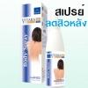 Vitara SE Body Acne Spray 50 ml โลชั่นสเปรย์แบบฉีด ช่วยปกป้องและดูแลผิวจากปัญหาสิว รอยดำ รอยแผลเป็น