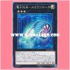 SHVI-JP054 : Digital Bug - Scaradiator (Common)