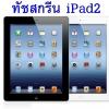เปลี่ยนทัชกรีนกระจก iPad2 , 3 ,4