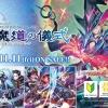 G Trial Deck 10 : Ritual of Dragon Sorcery (VG-G-TD10)