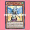 CPL1-JP009 : Guardian Eatos / Guardian Aetos (Super Rare)