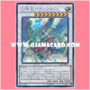 CROS-JP047 : Chaofeng, Legend of the Yang Zing / Chaofeng, Dracomet of Legend (Secret Rare)