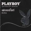 Playboy Fetherlite